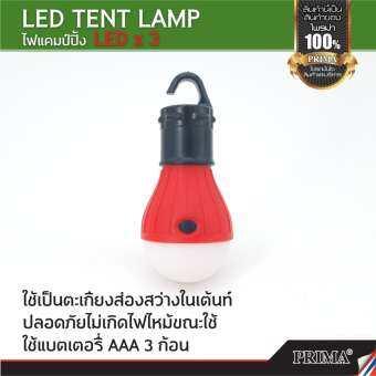 โคมไฟ led เดินป่า กางเต้นท์ ปีนเขา ปิคนิค Led Tent Lamp Outdoor portable hanging led camping หลอดไฟ หลอด หลอดไฟเต้นท์