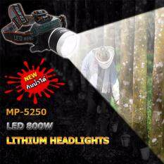 ไฟฉายคาดศีรษะ Led รุ่น Mp 5250 800 วัตต์ กันน้ำได้ แสงสีขาว ใหม่ล่าสุด