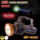 ซื้อ ไฟฉายคาดศีรษะ Led รุ่น Mp 9300 600 วัตต์ กันน้ำได้ แสงสีเหลือง ใหม่ล่าสุด