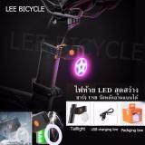 ราคา Lee Bicycle ไฟท้าย ไฟจักรยาน หลักอานแบน ไฟสัญญาณ Led ชาร์จ Usb กันน้ำ ไฟสีแดง สีน้ำเงิน Leebicycle ใหม่