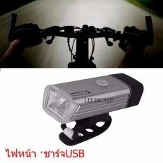 ขาย ซื้อ Lee Bicycle Machfally ไฟหน้า ไฟหน้าจักรยาน ไฟติดหน้ารถจักรยาน อลูมิเนียม ชาร์จไฟUsb 180 Lumens รุ่น Mc Qd001 ใน ไทย