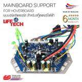 ราคา Life Tech Mainboard Support For Smart Balance Wheel Hover Board Electric Scooter รุ่น Nn Mbsp เป็นต้นฉบับ