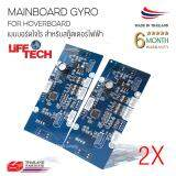 ซื้อ Life Tech Motherboard Gyro Sensor For Smart Balance Wheel Hover Board Electric Scooter รุ่น Nn Mbgro ใหม่