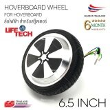 ราคา Life Tech Wheel For Smart Balance Wheel Hover Board Electric Scooter รุ่น Nn Hw6 1 Life Tech ใหม่