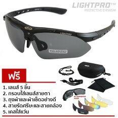 ส่วนลด สินค้า Lightpro แว่นกีฬา แว่นขี่จักรยาน รุ่น Lp001 Black แถมฟรีเลนส์เปลี่ยน 5 เลนส์