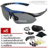 ราคา Lightpro แว่นกีฬา แว่นขี่จักรยาน รุ่น Lp001 Gradient Blue แถมฟรีเลนส์เปลี่ยน 5 เลนส์ ไทย