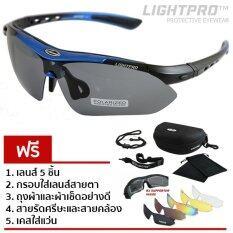 ซื้อ Lightpro แว่นกีฬา แว่นขี่จักรยาน รุ่น Lp001 Gradient Blue แถมฟรีเลนส์เปลี่ยน 5 เลนส์ Lightpro