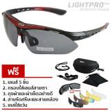 โปรโมชั่น Lightpro แว่นกีฬา แว่นขี่จักรยาน รุ่น Lp001 Gradient Red แถมฟรีเลนส์เปลี่ยน 5 เลนส์ Lightpro