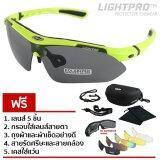 Lightpro แว่นกีฬา แว่นขี่จักรยาน รุ่น Lp001 Neon Green แถมฟรีเลนส์เปลี่ยน 5 เลนส์ เป็นต้นฉบับ