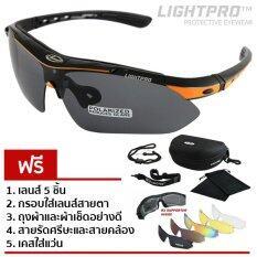 โปรโมชั่น Lightpro แว่นกีฬา แว่นขี่จักรยาน รุ่น Lp001 Orange แถมฟรีเลนส์เปลี่ยน 5 เลนส์ ใน ไทย
