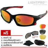 ทบทวน Lightpro Lp002 แว่นกีฬา แว่นขี่จักรยาน Red แถมฟรี Lightpro เลนส์ 3 คู่ กรอบสำหรับใส่เลนส๋สายตา ถุงผ้า และผ้าเช็ดอย่างดี เคสใส่แว่น