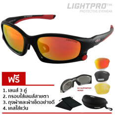 Lightpro Lp002 แว่นกีฬา/แว่นขี่จักรยาน (red) แถมฟรี Lightpro เลนส์ 3 คู่ + กรอบสำหรับใส่เลนส๋สายตา + ถุงผ้า และผ้าเช็ดอย่างดี + เคสใส่แว่น By Sabuy-Ta.