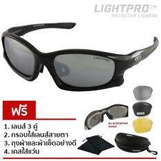 ราคา Lightpro แว่นกีฬา แว่นขี่จักรยานLp002 Black แถมฟรี Lightpro 3 คู่ กรอบสำหรับใส่เลนส๋สายตา ถุงผ้า และผ้าเช็ดอย่างดี เคสใส่แว่น Lightpro เป็นต้นฉบับ
