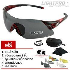 Lightpro แว่นกีฬา แว่นขี่จักรยาน รุ่น Lp004 Red แถมฟรีเลนส์เปลี่ยน 5 เลนส์ เป็นต้นฉบับ