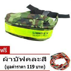 ขาย Linnell กระเป๋าคาดเอว คาดอก มีแถบสะท้อนแสงสีเขียว รุ่น Ln 7704แถมฟรี ผ้าบัฟ คละลาย เป็นต้นฉบับ