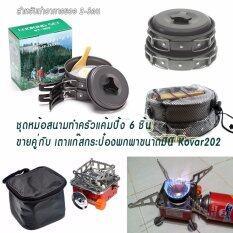 ราคา Living Camping Cooking Set Kovar 202 Mini Portable Stove อุปกรณ์ทำอาหารปิกนิกนอกสถานที่ ชุดหม้อสนามทำครัวแค้มป์ปิ้งในป่า 8 ชิ้น เตาแก๊สเล็กพับเก็บได้ใช้แก๊สกระป๋อง เป็นต้นฉบับ Living