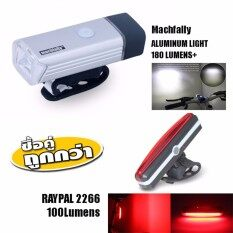 ราคา ไฟหน้าจักรยาน Machfally Usb Aluminium Light 180 Lumens ไฟท้ายจักรยาน Raypal2266ชาร์จUsb ไฟสีแดงLed เป็นต้นฉบับ