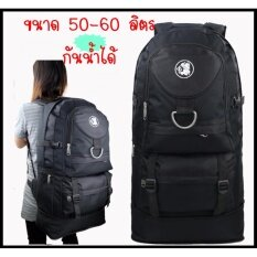 ซื้อ Maeva Set Backpac 40 50 L เป้สะพายหลังเดินทาง ท่องเที่ยว เป้กันน้ำ เป้เดินป่า มัลติฟังก์ชั่น Mv 049 สีดำ Maeva Shop ออนไลน์