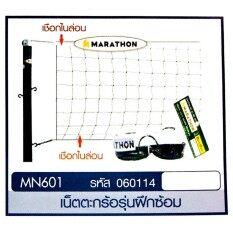 Marathon ตาข่าย/เน็ตตะกร้อรุ่นแข่งขันพิเศษ ยี่ห้อ มาราธอน รุ่น Mn.601 By Officeace.