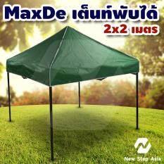ราคา Maxde เต็นท์ เต็นท์สนาม เต็นท์ออกบูท เต็นท์พับได้ 2 2 เมตร ออนไลน์