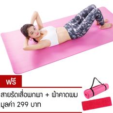 ขาย Maylin เสื่อโยคะ Yoga Mat เสื้อโยคะคุณภาพดี แผ่นรองโยคะ หนาพิเศษ 10 Mm สีชมพู ออนไลน์ กรุงเทพมหานคร