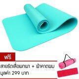 ซื้อ Maylin เสื่อโยคะ Yoga Mat เสื้อโยคะคุณภาพดี แผ่นรองโยคะ หนาพิเศษ 10 Mm สีเขียวมิ้นท์ Maylin ออนไลน์