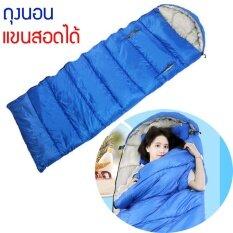 ราคา Maylin Traveller ถุงนอน พกพา สอดมือได้ ที่นอนปิคนิค Sleeping Bag Camping Travel Hiking รุ่น Mc 001 สีน้ำเงิน สีเทา เป็นต้นฉบับ