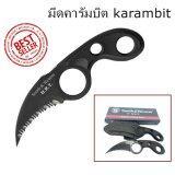ซื้อ มีดคารัมบิต Karambit อุปกรณ์ป้องกันตัว มีดเดินป่า ใน กรุงเทพมหานคร