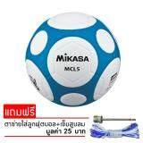 โปรโมชั่น Mikasa Football Mks Pu Mcl5 Wb กรุงเทพมหานคร