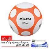 ราคา Mikasa Football Mks Pu Mcl5 Wo ที่สุด