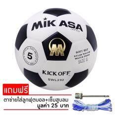 ขาย ซื้อ Mikasa ฟุตบอล Football รุ่น Mks Pu Mp3300 White กรุงเทพมหานคร