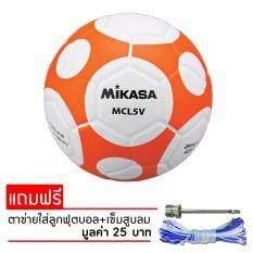 ทบทวน ที่สุด Mikasa Football Mks Pvc Mcl5V Wo