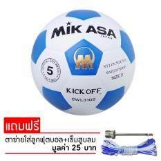 ทบทวน Mikasa ฟุตบอล Football Mks Pvc Swl310S Wh Bl