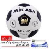 ทบทวน Mikasa ฟุตบอล Football Mks Pvc Swl310S White Black Mikasa
