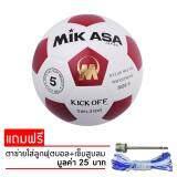 ซื้อ Mikasa ฟุตบอล Football Mks Pvc Swl310S Wh R