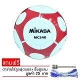 ขาย Mikasa ลูกฟุตบอล หนังเย็บ ทีพียู หนังนิ่ม มิกาซ่า Football Tpu Mcs40 Wr เบอร์ 4 625 Mikasa ผู้ค้าส่ง