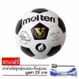 ซื้อ Molten ฟุตบอลFootball Mot Pvc S4V White Black ไซส์ เบอร์4 ใน กรุงเทพมหานคร