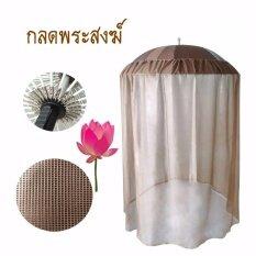 ซื้อ Mongkol59 ร่มกลดไฟฉายในตัวและมุ้ง นั่งวิปัสสนา สีแก่นขนุน รุ่น Rd002 ถูก กรุงเทพมหานคร