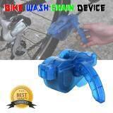 ราคา Mr Gadget กล่องล้างโซ่จักรยาน ที่ล้างโซ่จักรยาน ขนาดพกพา Bike Wash Chain Device เป็นต้นฉบับ