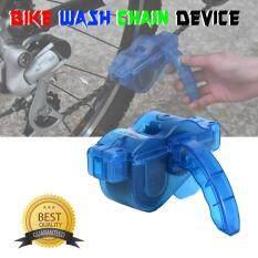 ขาย ซื้อ Mr Gadget กล่องล้างโซ่จักรยาน ที่ล้างโซ่จักรยาน ขนาดพกพา Bike Wash Chain Device กรุงเทพมหานคร