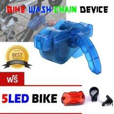 โปรโมชั่น Mr Gadget กล่องล้างโซ่จักรยาน ที่ล้างโซ่จักรยาน ขนาดพกพา Bike Wash Chain Device แถมฟรีไฟท้ายจักรยาน ไฟกระพริบ ปรับแสงได้ 6 โหมด 5Led Bicycle Warning Flashing ราคา 149 บาท ถูก