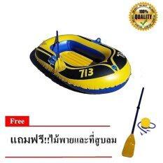 ความคิดเห็น Mr Home เรือยาง Mini ดีไซน์ใหม่ปี 2015 มาตราฐาน Ce ทนทุกสภาพน้ำ สีเหลือง ดำ