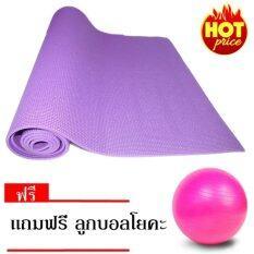 ราคา Mr Home เสื่อโยคะ Pvc สีม่วง บอลโยคะ สีชมพู ใหม่ ถูก