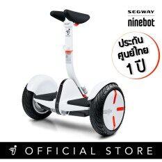 ขาย Segway Ninebot Minipro สีขาว นวัตกรรมเครื่องช่วยเดินทาง 2 ล้ออัจฉริยะ ของแท้จากผู้ผลิต Segway รับประกันศูนย์ไทย 1 ปี กรุงเทพมหานคร ถูก