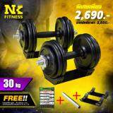 โปรโมชั่น Nk Fitness Set Dumbbell 30 Kg
