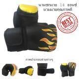 ซื้อ นวมชกมวย 14 Onz สีดำ นวมมวย นวมต่อยมวย อุปกรณ์ชกมวย มวย ออนไลน์ กรุงเทพมหานคร