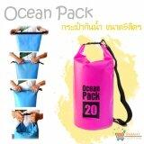 ขาย กระเป๋ากันน้ำ Ocean Pack ขนาด 20 ลิตร มีสายสะพาน2เส้น 99Baht ผู้ค้าส่ง
