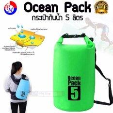 Pm กระเป๋ากันน้ำขนาด 5ลิตร ใหม่ล่าสุด