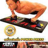 Sent From Hk Agency Warehouse Power Press Push Up Complete Push Up Training System Intl จีน