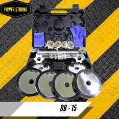 ซื้อ Power Strong ดัมเบลปรับน้ำหนัก ชุดยกน้ำหนัก 15 กิโลกรัม แบบเคลือบโครเมียม ขอบยาง วางนุ่ม Power Strong